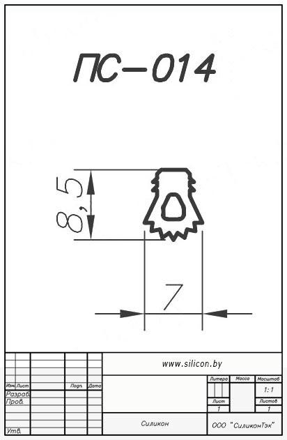 Профиль силиконовый ПС-014