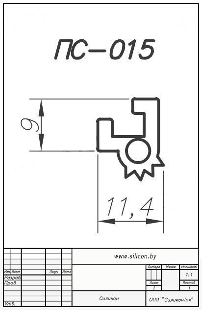 Профиль силиконовый ПС-015