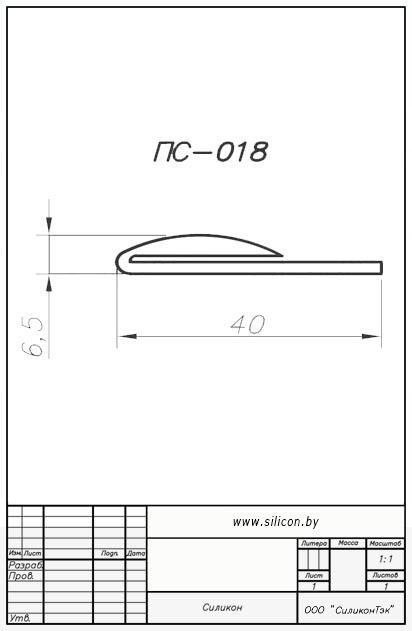 Профиль силиконовый ПС-018