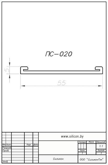 Профиль силиконовый ПС-020