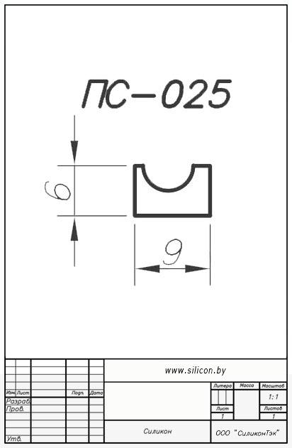 Профиль силиконовый ПС-025