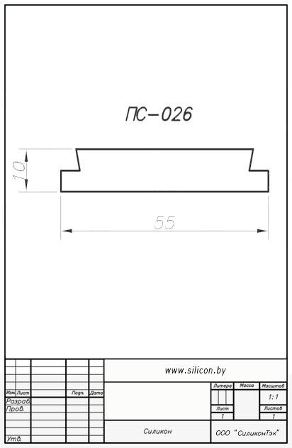 Профиль силиконовый ПС-026