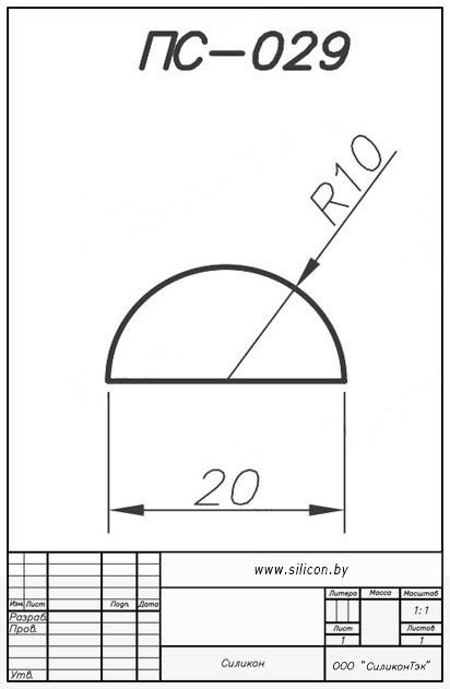 Профиль силиконовый ПС-029
