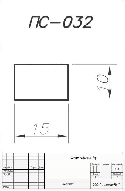 Профиль силиконовый ПС-032