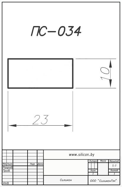 Профиль силиконовый ПС-034