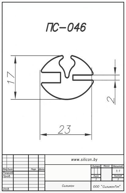 Профиль силиконовый ПС-046