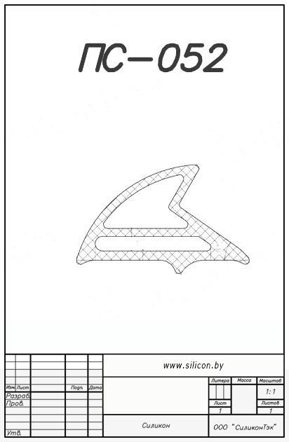Профиль силиконовый ПС-052