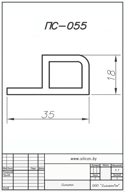 Профиль силиконовый ПС-055