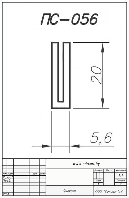 Профиль силиконовый ПС-056
