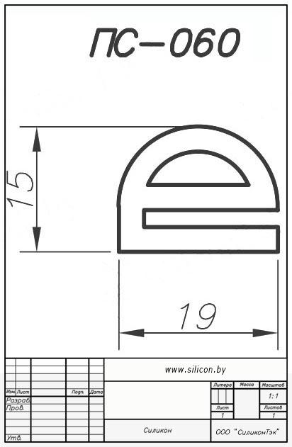 Профиль силиконовый ПС-060