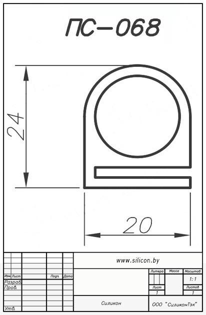 Профиль силиконовый ПС-068