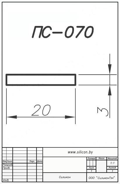 Профиль силиконовый ПС-070
