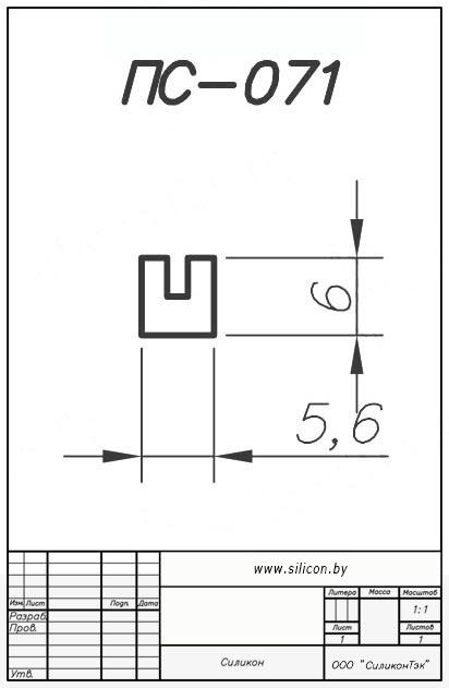 Профиль силиконовый ПС-071