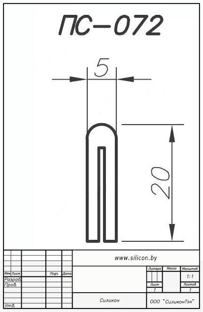 Профиль силиконовый ПС-072