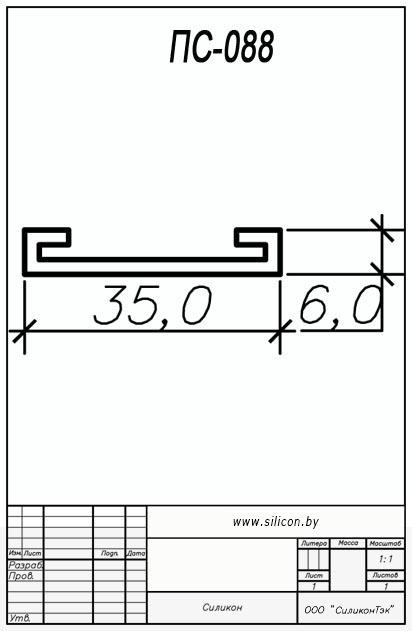 Профиль силиконовый ПС-088