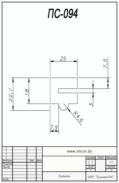 Профиль силиконовый ПС-094