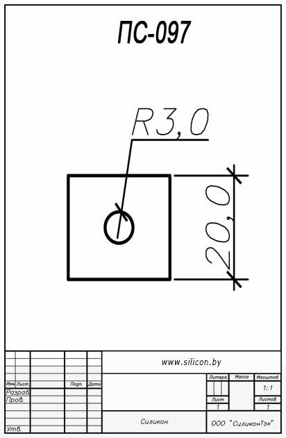 Профиль силиконовый ПС-097