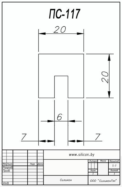 Профиль силиконовый ПС-117