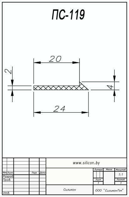 Профиль силиконовый ПС-119