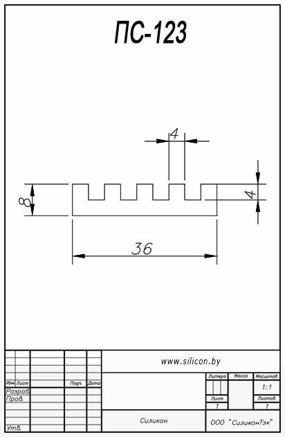 Профиль силиконовый ПС-123