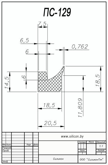 Профиль силиконовый ПС-129