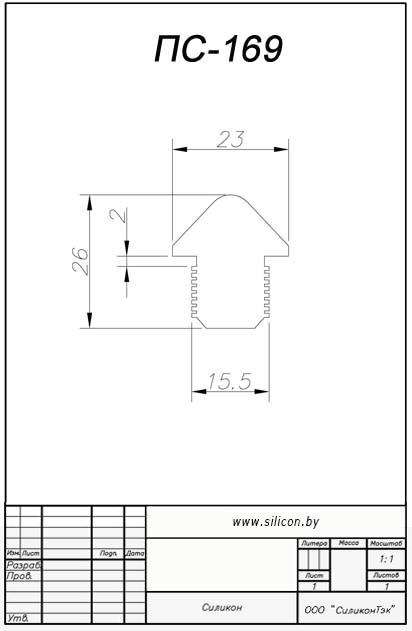 Профиль силиконовый ПС-169