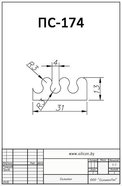 Профиль силиконовый ПС-174