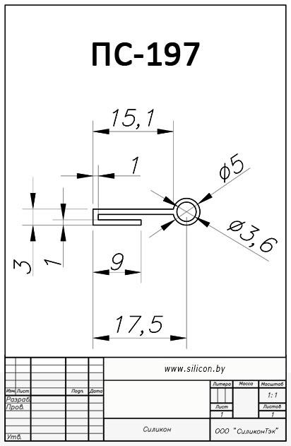 Профиль силиконовый ПС-197