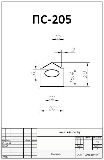Профиль силиконовый ПС-205