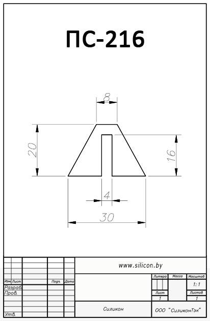 Профиль силиконовый ПС-216