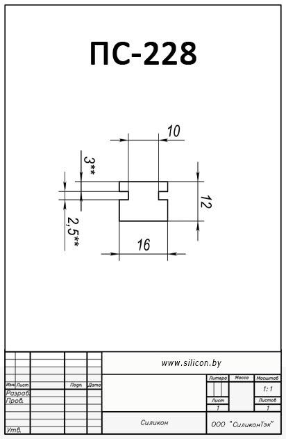Профиль силиконовый ПС-228