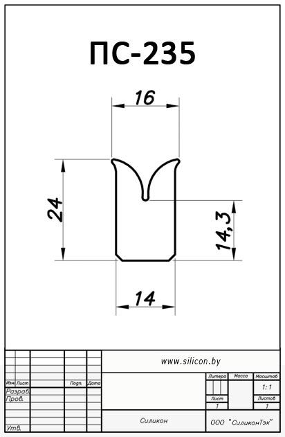 Профиль силиконовый ПС-235