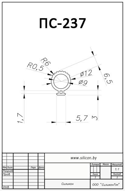 Профиль силиконовый ПС-237