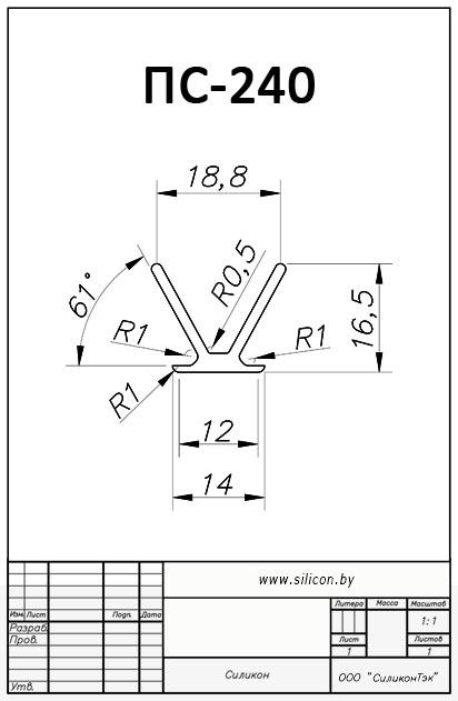 Профиль силиконовый ПС-240