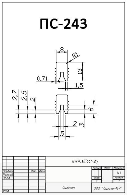 Профиль силиконовый ПС-243