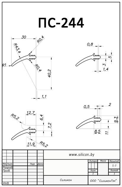 Профиль силиконовый ПС-244