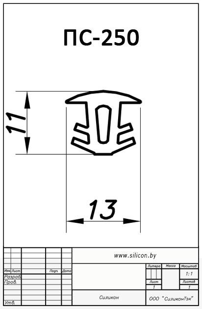 Профиль силиконовый ПС-250
