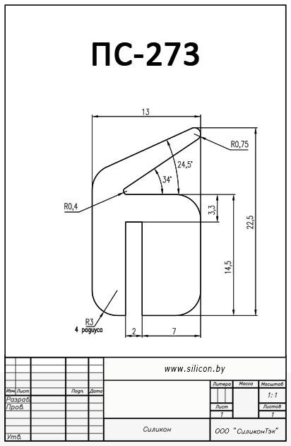 Профиль силиконовый ПС-273