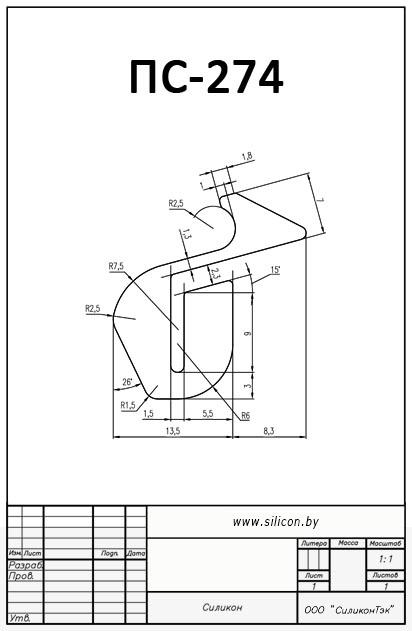 Профиль силиконовый ПС-274