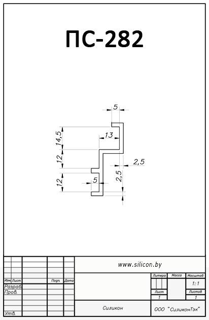 Профиль силиконовый ПС-282