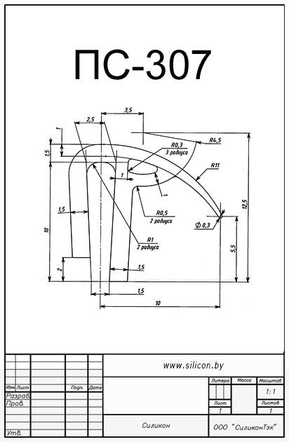 Профиль силиконовый ПС-307