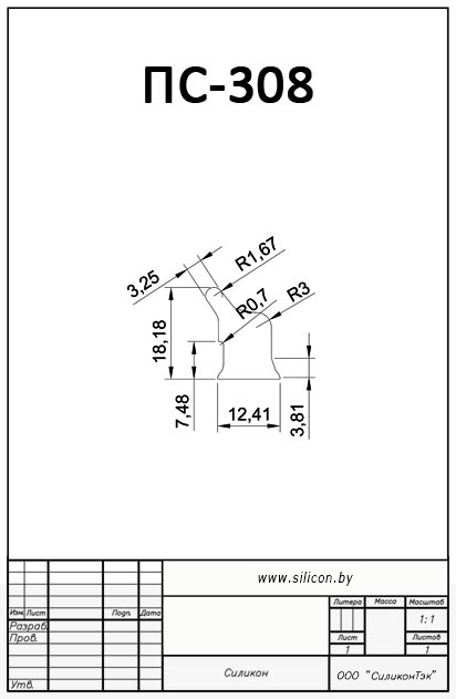 Профиль силиконовый ПС-308