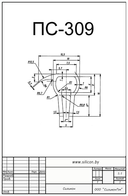Профиль силиконовый ПС-309