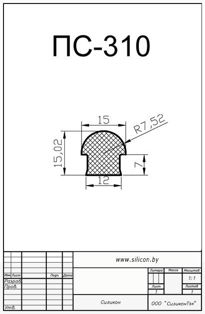 Профиль силиконовый ПС-310
