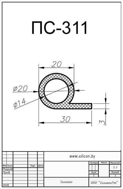 Профиль силиконовый ПС-311