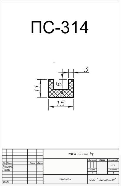Профиль силиконовый ПС-314