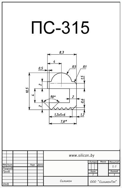 Профиль силиконовый ПС-315