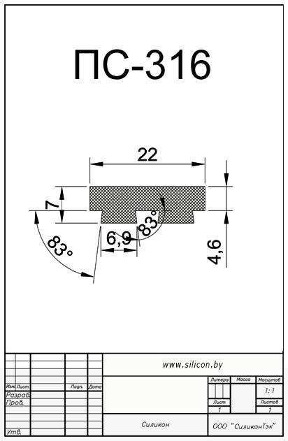 Профиль силиконовый ПС-316