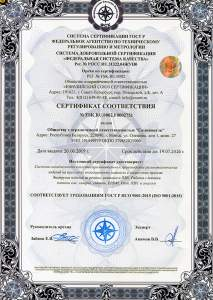 ISO-1-2026
